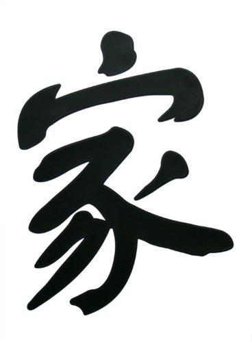 2 Xxl Arches Wall Tattoos Wall Tattoo Tattoos Chinese Characters