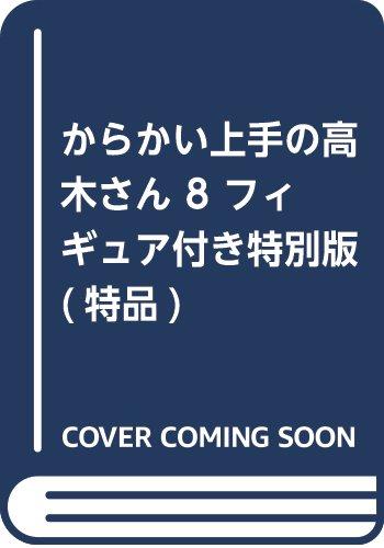 からかい上手の高木さん 8 フィギュア付き特別版 (特品)