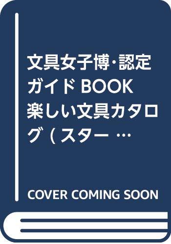 文具女子博・認定ガイドBOOK 「楽しい文具カタログ」 通常版 (スターツムック)