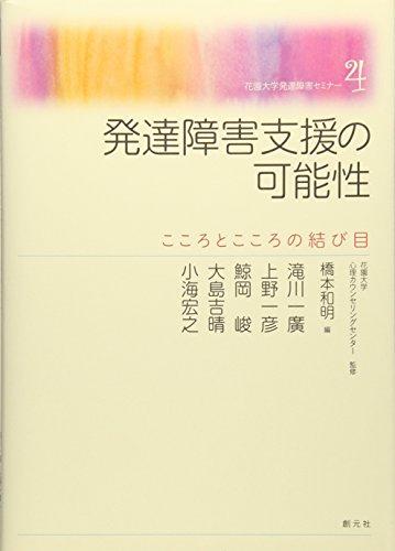 Hattatsu shogai shien no kanosei : Kokoro to kokoro no musubime.