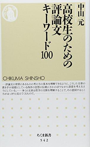 高校生のための評論文キーワード100 (ちくま新書(542))