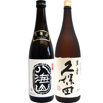 日本酒セット 八海山 吟醸 1.8L と 久保田 萬寿(万寿) 純米大吟醸 1.8L 日本酒 2本セット  B0756NWV28
