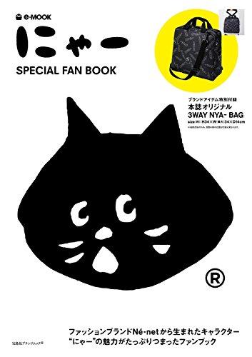 にゃー SPECIAL FAN BOOK 画像 A