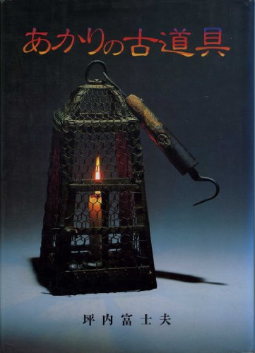 Akari no furudōgu (Japanese Edition) (Samurai Candle Holder)