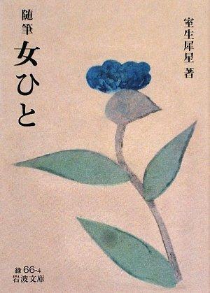 随筆 女ひと (岩波文庫)