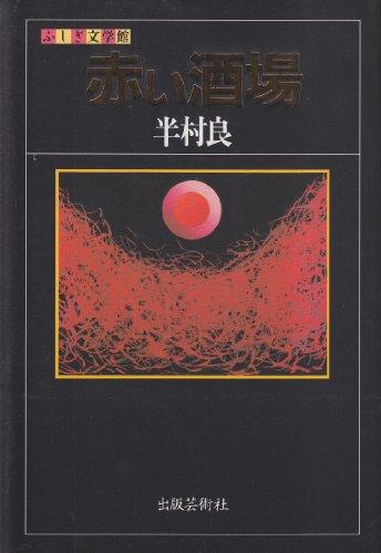 赤い酒場 (ふしぎ文学館)