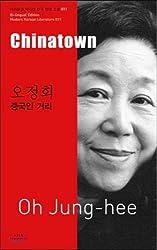Chinatown (Bi-lingual Edition Modern Korean Literature., Volume 11)