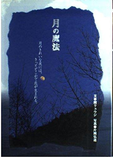 月の魔法―月のきれいな夜には、きっとどこかで恋が生まれる。
