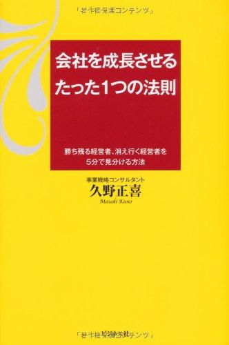 Kaisha o seichōsaseru tatta 1tsu no hōsoku : Kachinokoru keieisha kieyuku keieisha o 5fun de miwakeru hōhō PDF ePub fb2 book