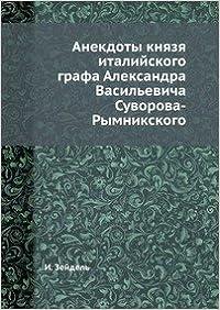 Anekdoty knyazya italiyskogo grafa Aleksandra Vasilevicha Suvorova-Rymnikskogo