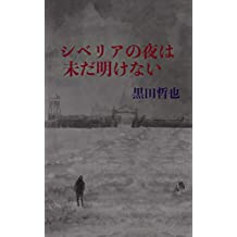 Day in Siberia has not broken yet (Japanese Edition)