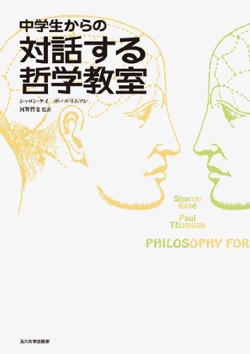 中学生からの対話する哲学教室