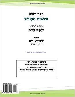 Kabbalh Sefer DIVREI YAAKOV - B'SHEMOT HaKODESH (Hebrew