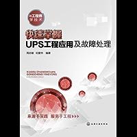 快速掌握UPS工程应用及故障处理