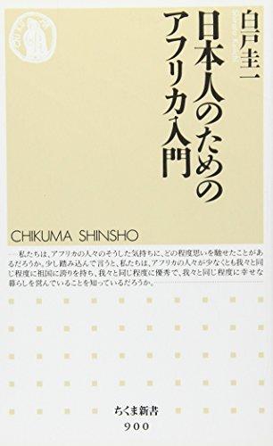 日本人のためのアフリカ入門 (ちくま新書)