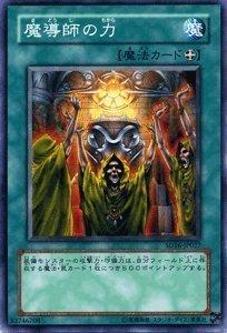 El poder del Mago] de cartas de Yu-Gi-Oh SD16-JP027-N ...