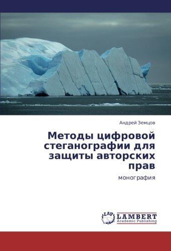 Download Metody tsifrovoy steganografii dlya zashchity avtorskikh prav: monografiya (Russian Edition) PDF