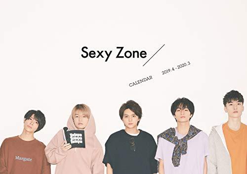 Sexy Zoneカレンダー2019.4→2020.3(ジャニーズ事務所公認) ([カレンダー])