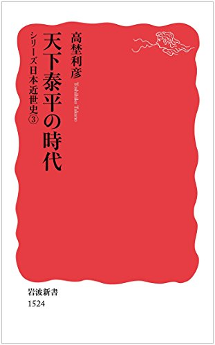 天下泰平の時代〈シリーズ 日本近世史 3〉 (岩波新書)
