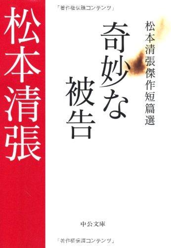 奇妙な被告―松本清張傑作短篇選 (中公文庫)