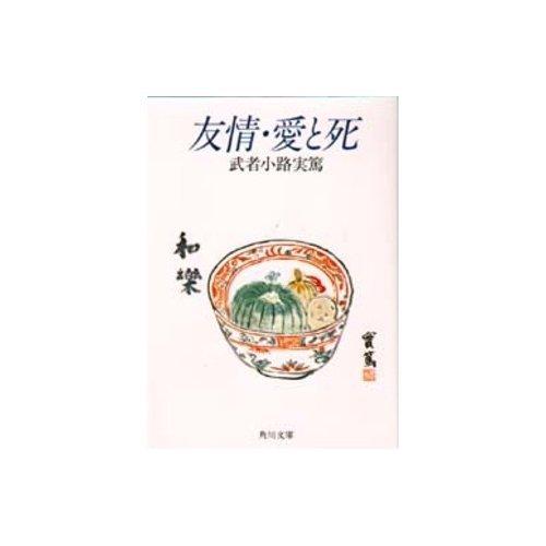 友情・愛と死 (角川文庫)