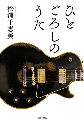 ひとごろしのうた (ハヤカワ文庫JA)