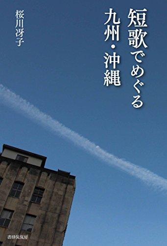 tanka de meguru kyushu okinawa (Japanese Edition)