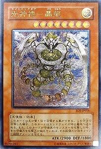 EOJ-JP016 [アルティメット(レリーフ)] : 光神機-轟龍(レリーフ)の商品画像