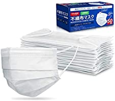 マスク 50枚入 3層構造 飛沫防止99% 使い捨て 不織布 PM2.5 防水抗菌 風邪予防 防塵 花粉対策 マスク 大人サイズ (約)9.5cm×17.5cm 男女兼用