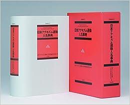 Book's Cover of 増補改訂 日本アナキズム運動人名事典 (日本語) 単行本 – 2019/4/12
