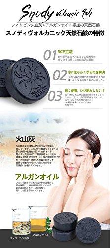 Snody Volcanic Ash NATURAL SOAP Natural base oil Oriental