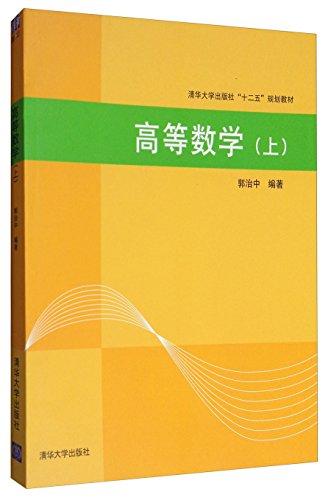 """清华大学出版社""""十二五""""规划教材:高等数学(上)"""