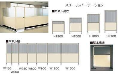 4尺タイプW1200単立 SP12-12