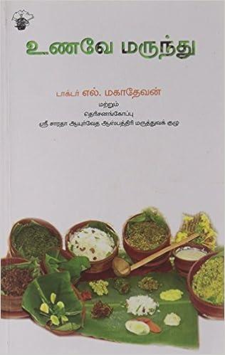 Unave Marunthu In Tamil Pdf