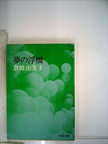 夢の浮橋 (中公文庫 A 17)