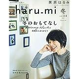 haru_mi 2020年1月号