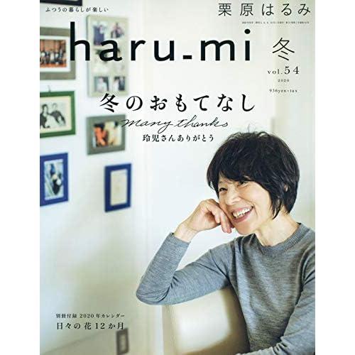 haru_mi 2020年1月号 画像