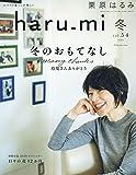 栗原はるみharu_mi 2020年 01 月号 [雑誌]