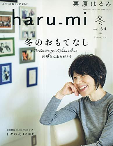 haru_mi 2020年1月号 画像 A