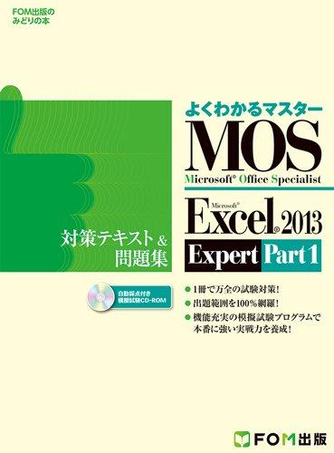 Emuōesu maikurosofuto ekuseru nisenjūsan ekisupāto pāto wan taisaku tekisuto ando mondaishū : Microsoft Office Specialist pdf