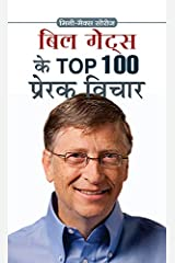 BILL GATES KE TOP 100 PRERAK VICHAR (Hindi Edition) Kindle Edition