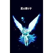 hosinoodoriko (Japanese Edition)