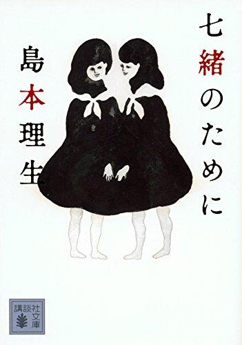 七緒のために (講談社文庫)