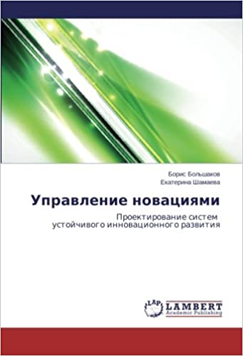 Upravlenie novatsiyami: Proektirovanie sistemustoychivogo innovatsionnogo razvitiya (Russian Edition)