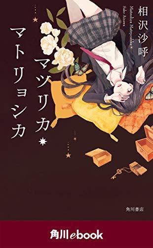 マツリカ・マトリョシカ (角川ebook) 「マツリカ」シリーズ
