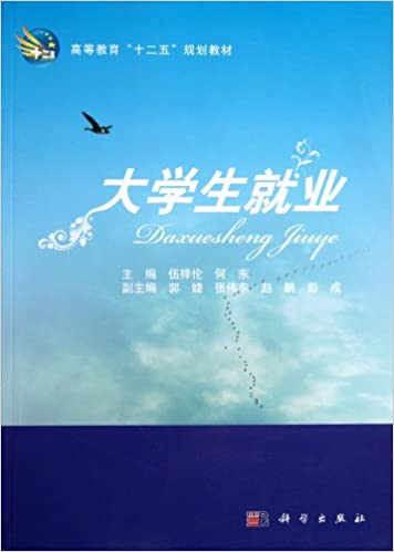 Book Higher Education in the 12th Five Year Plan materials: Graduate Employment(Chinese Edition)