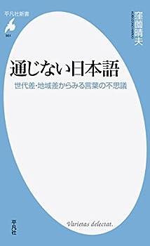 通じない日本語