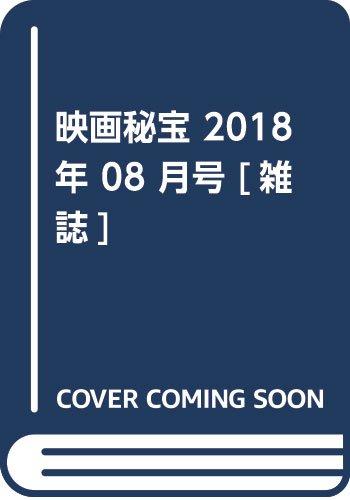 映画秘宝 2018年 08 月号 [雑誌]
