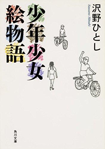 少年少女絵物語 (角川文庫)