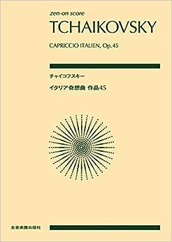 チャイコフスキー:イタリア奇想曲 作品45 (zen-on score)
